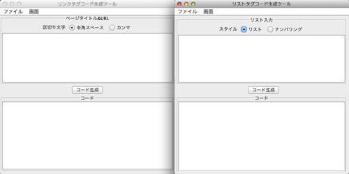 SDI型アプリ