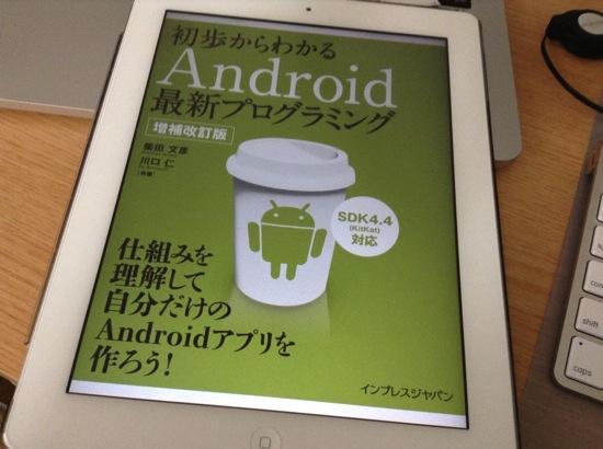 「初歩からわかるAndroid最新プログラミング」Kindle