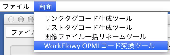 メニューからWorkflowy OPMLコード変換ツール