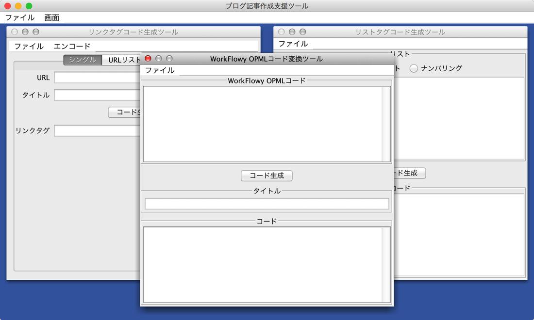 Workflowy OPMLコード変換ツール 表示