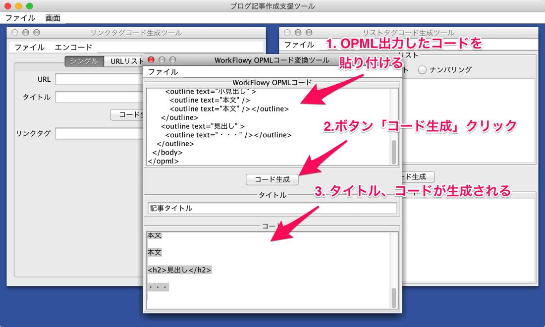 Workflowy OPMLコード変換ツールでコード生成